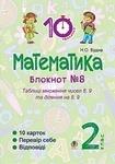 Математика. 2 клас. Зошит №8. Таблиці множення чисел 8, 9 та ділення на 8, 9