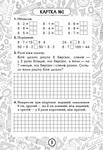 """Купить книгу """"Математика. 2 клас. Зошит №8. Таблиці множення чисел 8, 9 та ділення на 8, 9"""""""