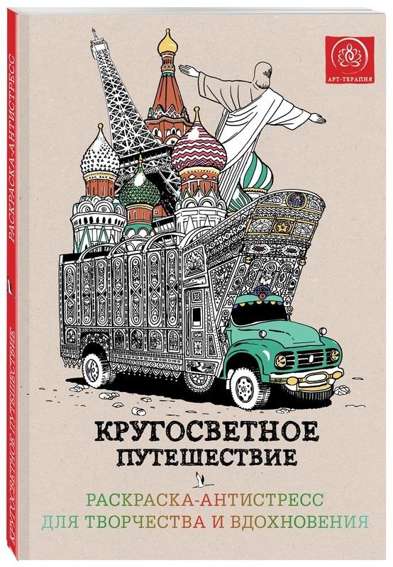 Купить книгу Кругосветное путешествие. Раскраска ...