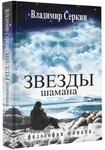 Звезды Шамана. Философия Шамана - купить и читать книгу