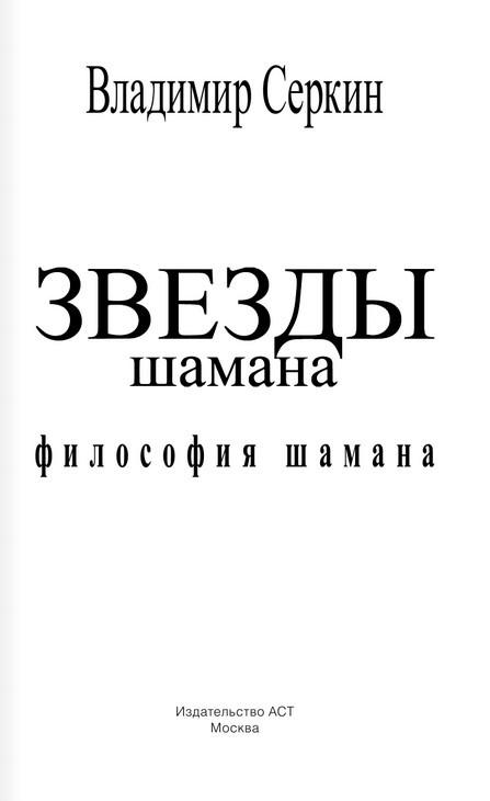 "Купить книгу ""Звезды Шамана. Философия Шамана"""
