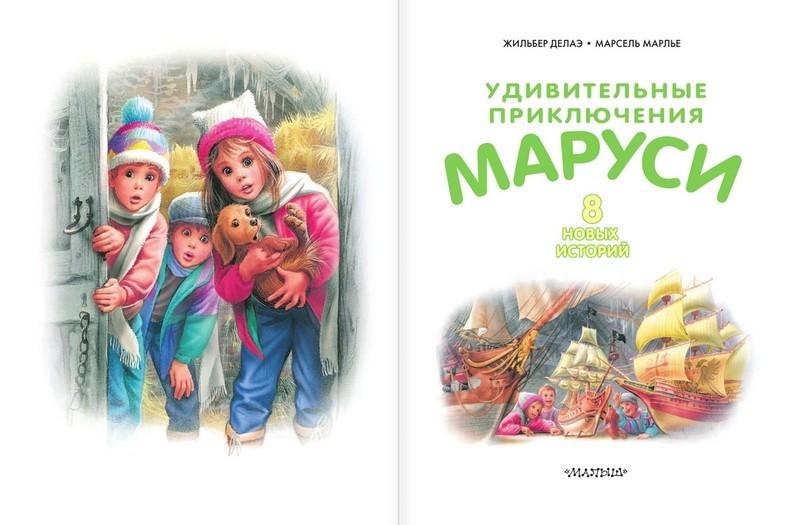 """Купить книгу """"Удивительные приключения Маруси"""""""