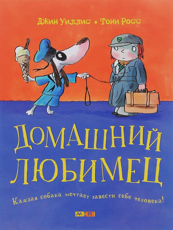 "Купить книгу ""Домашний любимец"""