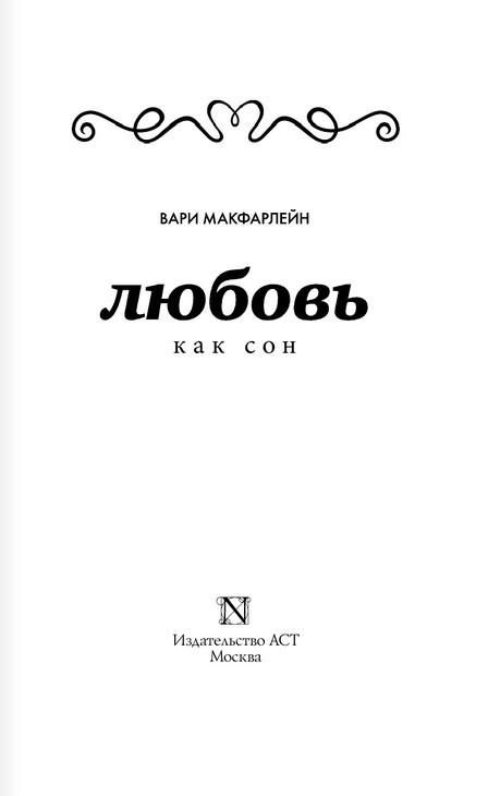 """Купить книгу """"Любовь как сон"""""""