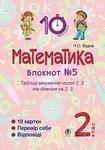 Математика. 2 клас. Зошит № 5. Таблиця множення чисел 2, 3 та ділення на 2, 3