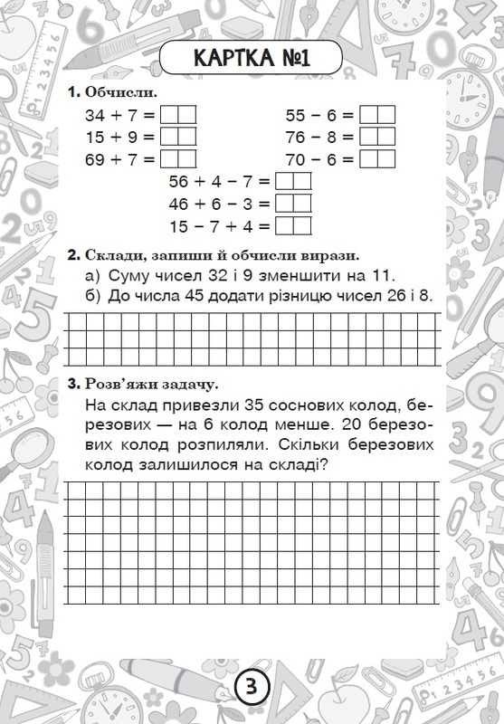 """Купить книгу """"Математика. 2 клас. Зошит № 4. Додавання і віднімання двоцифрових чисел з переходом через розряд у межах 100. Розв'язування задач на дві дії."""""""