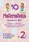 Математика. 2 клас. Зошит № 2. Додавання і віднімання одноцифрових чисел з переходом через розряд у межах 20