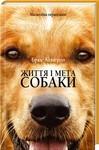 Життя і мета собаки - купить и читать книгу