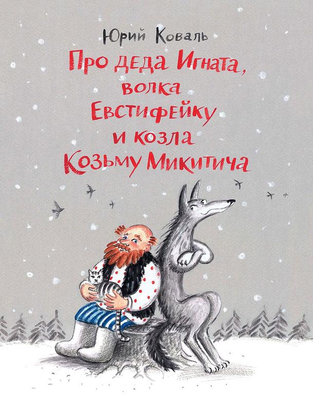 "Купить книгу ""Про деда Игната, волка Евстифейку и козла Козьму Микитича"""