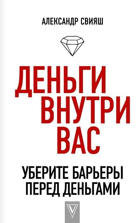 """Купить книгу """"Деньги внутри вас. Уберите барьеры перед деньгами"""""""