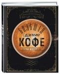 Большая книга кофе