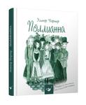 Поллианна - купить и читать книгу