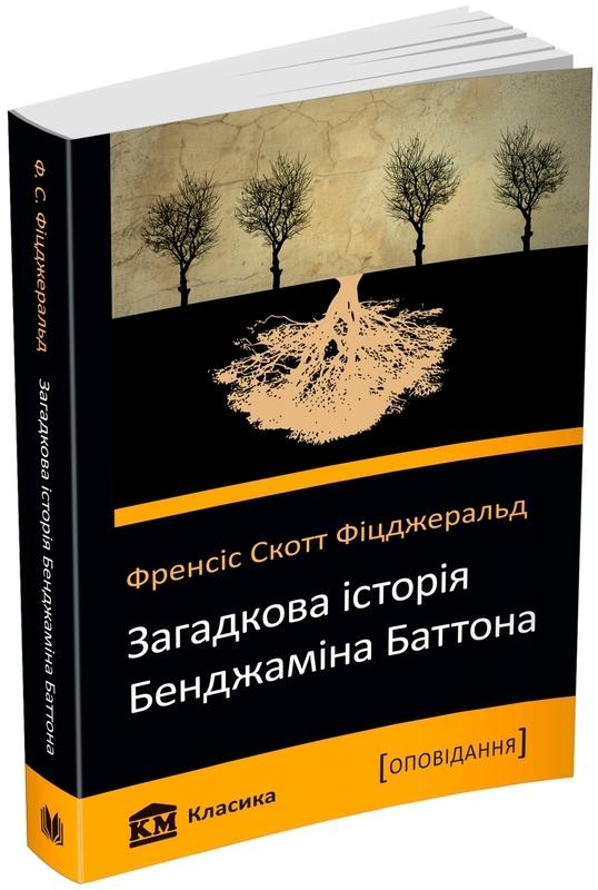 """Купить книгу """"Загадкова історія Бенджаміна Баттона"""""""