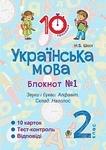 Українська мова. 2 клас. Зошит № 1. Звуки і букви. Алфавіт. Склад. Наголос