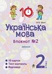 Українська мова. 2 клас. Зошит № 2. Іменник