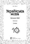 Українська мова. 2 клас. Зошит № 2. Іменник - купить и читать книгу