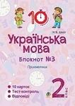 Українська мова. 2 клас. Зошит № 3. Прикметник