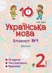 Українська мова. 2 клас. Зошит № 4. Дієслово
