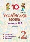 Українська мова. 2 клас. Зошит № 5. Речення