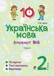 Українська мова. 2 клас. Зошит № 6. Текст