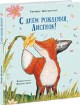 С днем рождения, Лисенок! - купить и читать книгу
