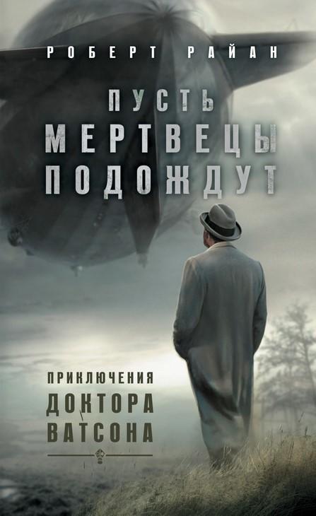 """Купить книгу """"Пусть мертвецы подождут"""""""