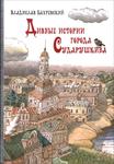 Дивные истории города Сударушкина