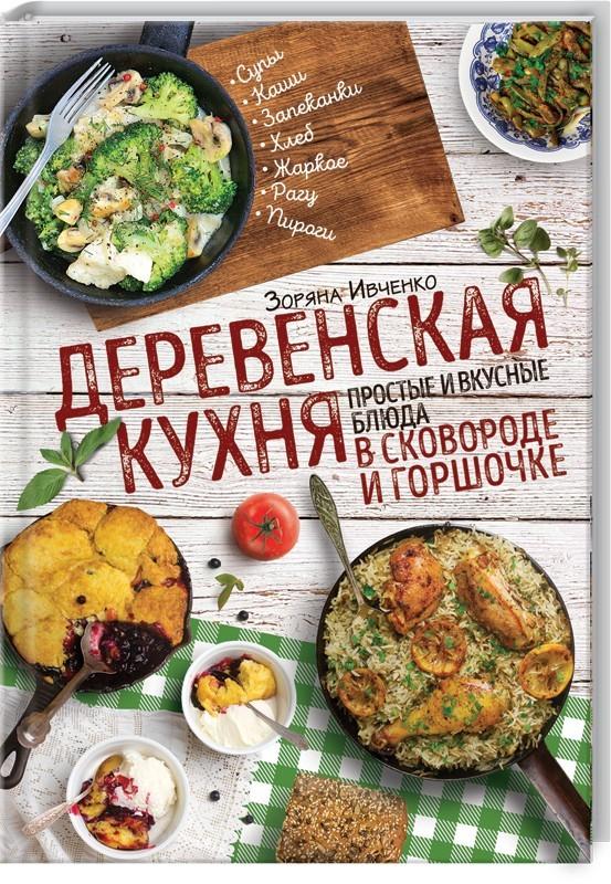 """Купить книгу """"Деревенская кухня: простые и вкусные блюда в сковороде и горшочке"""""""