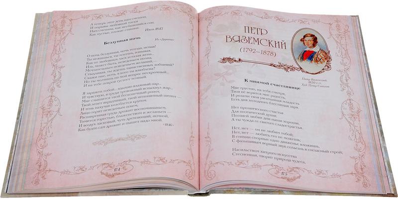 """Купить книгу """"Самая нежная нота… Любовь в поэзии от Бунина до Тредиаковского"""""""
