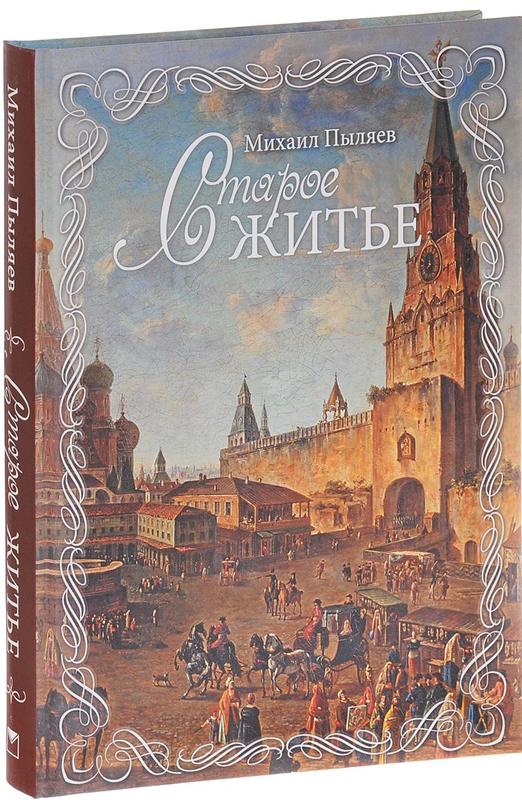 """Купить книгу """"Старое житье"""""""