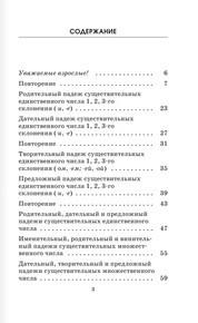 Подготовка к контрольным диктантам по русскому языку класс  4 класс Купить книгу Подготовка к контрольным диктантам по русскому языку