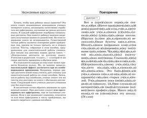 Подготовка к контрольным диктантам по русскому языку класс  4 класс Купить книгу Подготовка к контрольным диктантам по русскому языку 4 класс