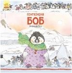 Пінгвіненя Боб