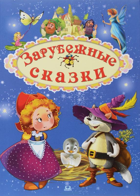 """Купить книгу """"Зарубежные сказки"""""""