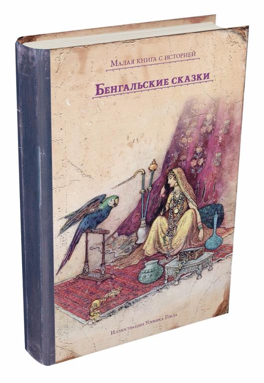 """Купить книгу """"Бенгальские сказки"""""""