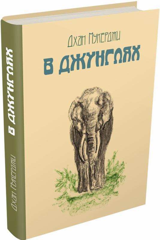 """Купить книгу """"В джунглях"""""""