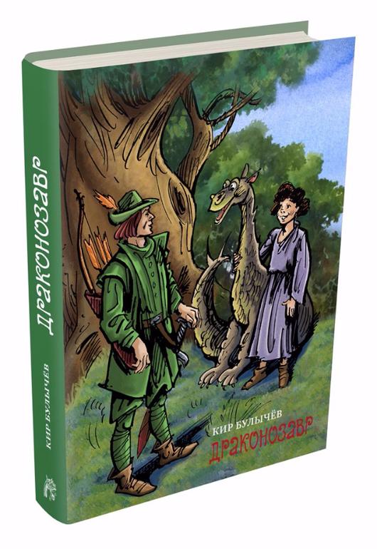 """Купить книгу """"Драконозавр"""""""