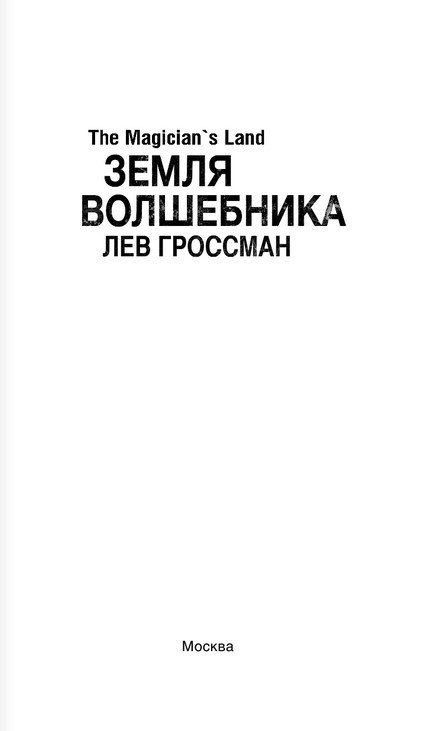 """Купить книгу """"Земля волшебника"""""""