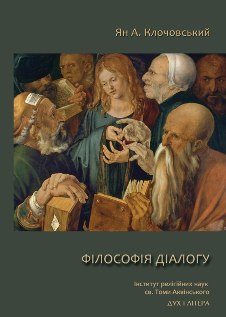 Філософія діалогу - купити і читати книгу