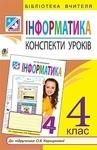 Інформатика. Конспекти уроків. 4 клас. До підручника О.В. Коршунової