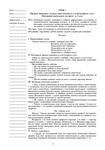 Інформатика. Конспекти уроків. 4 клас. До підручника О.В. Коршунової - купить и читать книгу