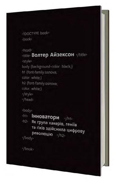 """Купить книгу """"Інноватори. Як група хакерів, геніїв та ґіків здійснила цифрову революцію"""""""