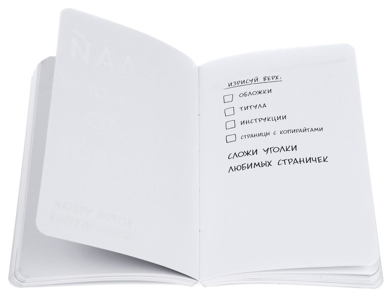 """Купить книгу """"Уничтожь меня! Уникальный блокнот для творческих людей"""""""