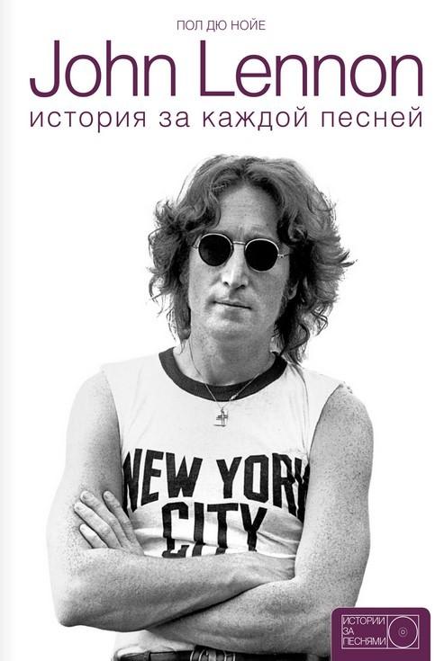 "Купить книгу ""John Lennon. История за песнями"""