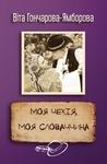 """Купить книгу """"Моя Чехія, моя Словаччина"""""""