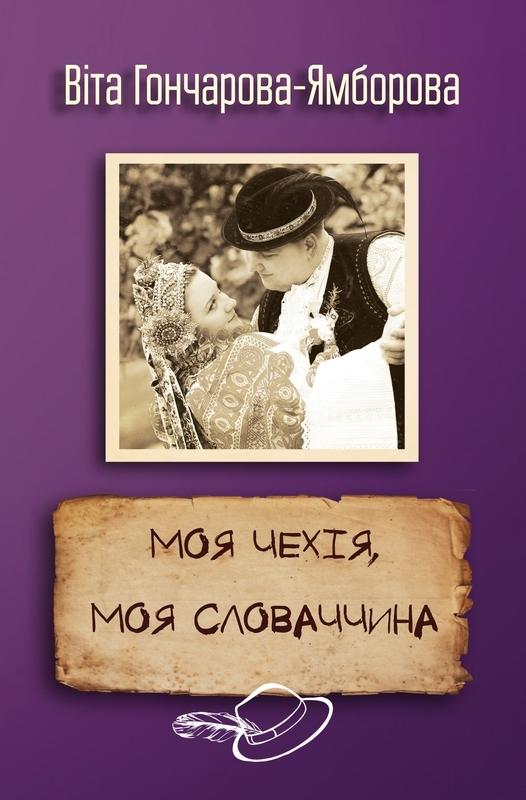 Моя Чехія, моя Словаччина - купить и читать книгу