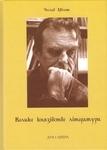 Велике князівство літератури. Вибрані есеї