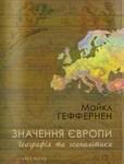 Значення Європи. Географія та геополітика