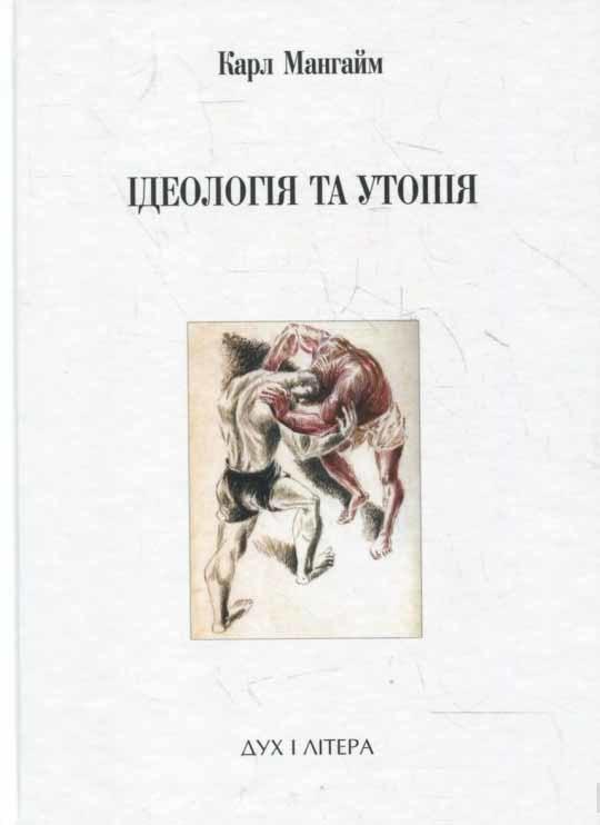 """Купить книгу """"Ідеологія та утопія"""""""