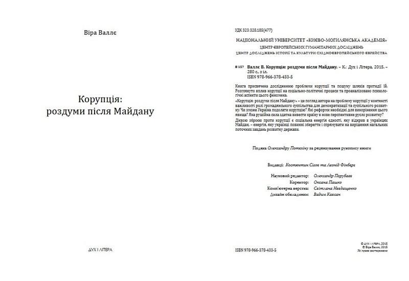 """Купить книгу """"Корупція: роздуми після Майдану"""""""